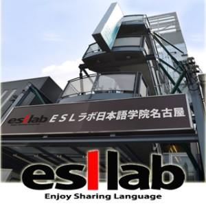 Giới Thiệu Về Học Viện Nhật Ngữ  ESL Lab Nagoya